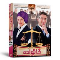 فروش ویژه آموزش قوانین حقوقی خانواده