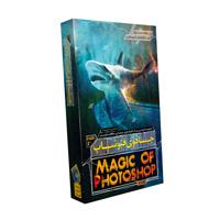 فروش ویژه مجموعه آموزشی فارسی جادوی فتوشاپ - پارت 2